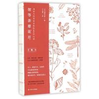 勿等荼蘼花开:池田大作写给女性的365日心语