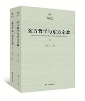 东方哲学与东方宗教(全2册)