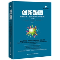 创新路图:如何管理、衡量创新并从中获利(修订版)