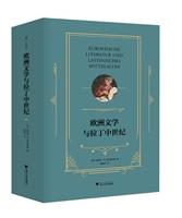 欧洲文学与拉丁中世纪(精装)