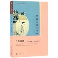 学词入门第一书:白香词谱(版画插图版)