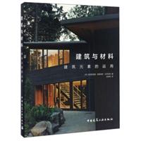 建筑与材料:建筑元素的运用
