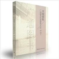 羊城春秋-广州城市历史研究手记
