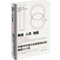 解读人天档案:中国书刊发行业领军民企的激荡十八年
