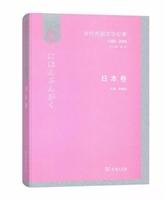 当代外国文学纪事(1980-2000)·日本卷