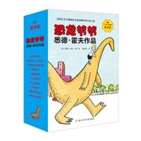 我会读·恐龙爷爷悉德·霍夫作品(套装共10册)