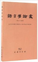 语言学论丛(第54辑)