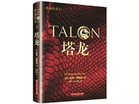 塔龙传奇(1):塔龙