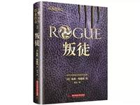塔龙传奇(2):叛徒