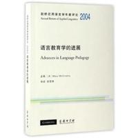 剑桥应用语言学年度评论2004·语言教育学的进展