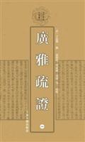 广雅疏证(全4册)