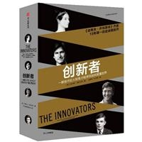 创新者:一群技术狂人和鬼才程序员如何改变世界(精装)