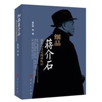 细品蒋介石:蒋介石日记阅读札记