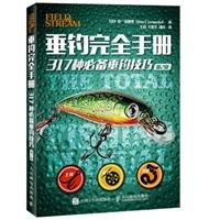 垂钓完全手册:317种必备垂钓技巧(第2版)
