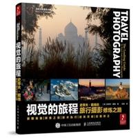 视觉的旅程:史蒂夫·戴维的旅行摄影修炼之路