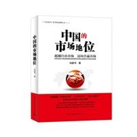 中国的市场地位:超越自由市场 迈向共赢市场