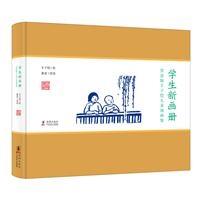 赏读版丰子恺儿童漫画集·学生新画册