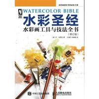 水彩圣经——水彩画工具与技法全书(修订版)