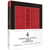 百怪图谱:京极夏彦画文集(精装)