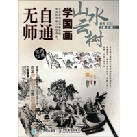 无师自通学国画:山水云树(第2版)