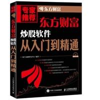 东方财富炒股软件从入门到精通