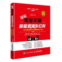 解密淘宝天猫新版直通车红利(第2版),一本书吃透低成本打造爆款的推广技巧