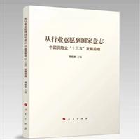 """从行业意愿到国家意志:中国保险业""""十三五""""发展前瞻"""