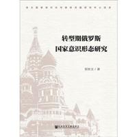 转型期俄罗斯国家意识形态研究