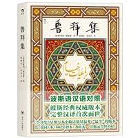 鲁拜集(波斯语汉语对照)