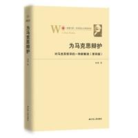 为马克思辩护: 对马克思哲学的一种新解读(第四版)