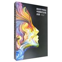 商务印书馆与中国现代女性启蒙