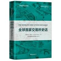 全球首家交易所史话
