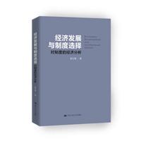 经济发展与制度选择:对制度的经济分析