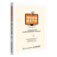 网络直播掘金手册:商业模式+引流方法+应用实战