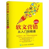 软文营销从入门到精通(第2卷)