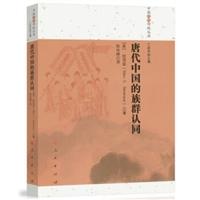 唐代中国的族群认同