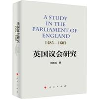 英国议会研究:1485—1603