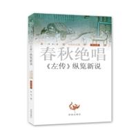 文化中国·春秋绝唱:《左传》纵览新说