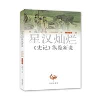文化中国·星汉灿烂:《史记》纵览新说