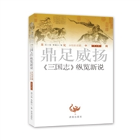 文化中国·鼎足威扬:《三国志》纵览新说