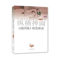 文化中国·纵横捭阖:《战国策》纵览新说