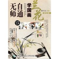 无师自通学国画:兰花(第2版)