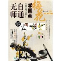 无师自通学国画:梅花(第2版)
