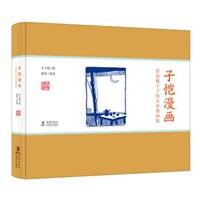 赏读版丰子恺儿童漫画集·子恺漫画(精装)