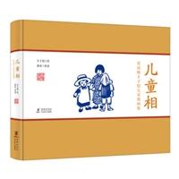 赏读版丰子恺儿童漫画集·儿童相(精装)