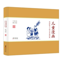 赏读版丰子恺儿童漫画集·儿童漫画(精装)