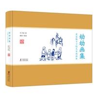 赏读版丰子恺儿童漫画集·幼幼画集(精装)