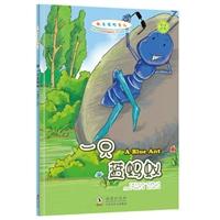 做自信的自己·一只蓝蚂蚁