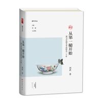 从第一槌开始: 我与中国艺术品拍卖二十年