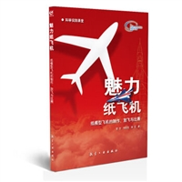 魅力纸飞机:纸模型飞机的制作、放飞与比赛